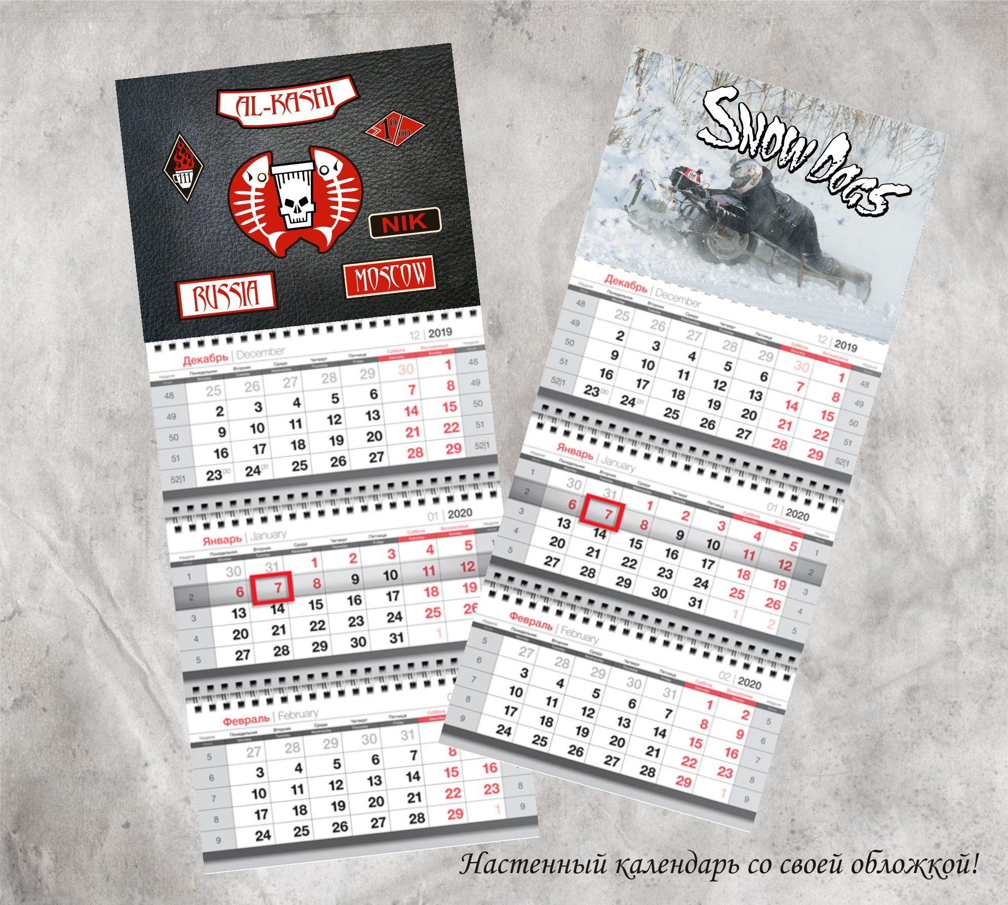 Календарь настенный, 3-х блочный, персональный или с цветами АК